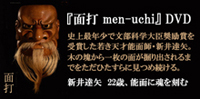 面打 men-uchi DVD